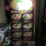 麺恋佐藤に行ってきた|札幌南区澄川のラーメン屋