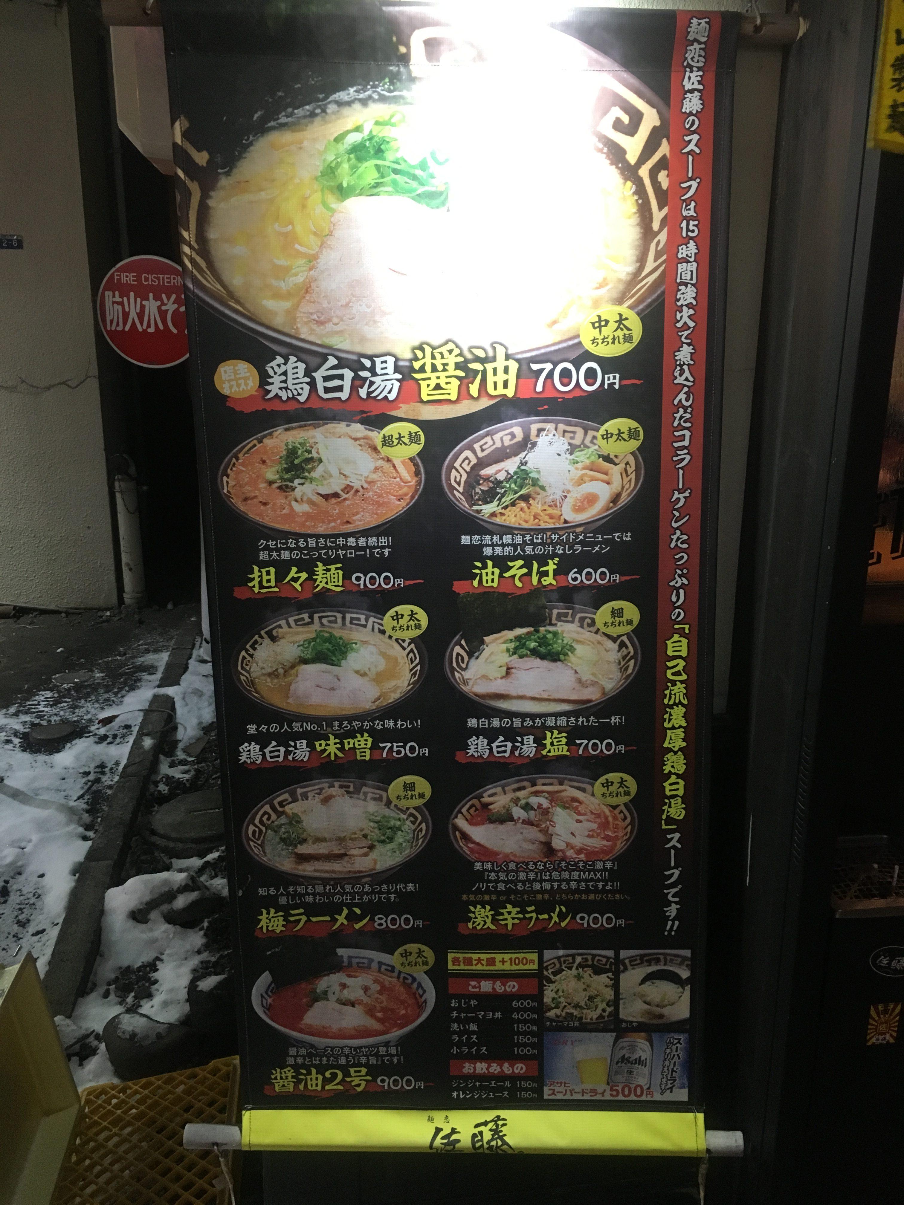 麺恋佐藤メニュー