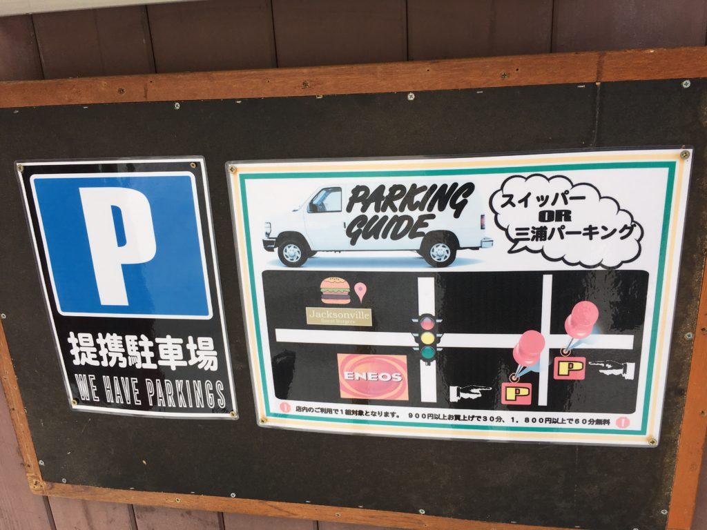 ジャクソンビル駐車場